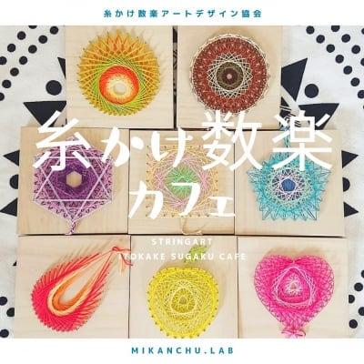 1/18(土)糸かけ数楽カフェ【新宿御苑前駅徒歩4分】