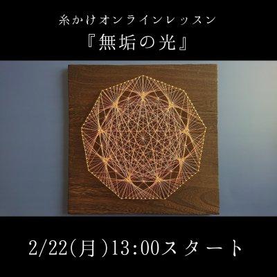 糸かけオンラインレッスン『無垢の光』2月22日
