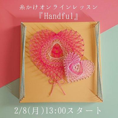 糸かけオンラインレッスン『Heartful』2月8日