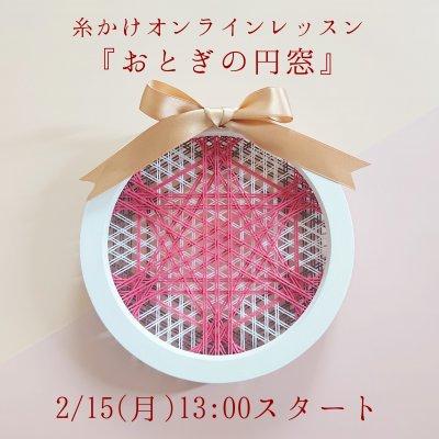 糸かけオンラインレッスン『おとぎの円窓』2月15日