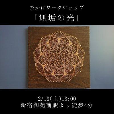 糸かけWS「無垢の光」2/13(土)13:00新宿御苑