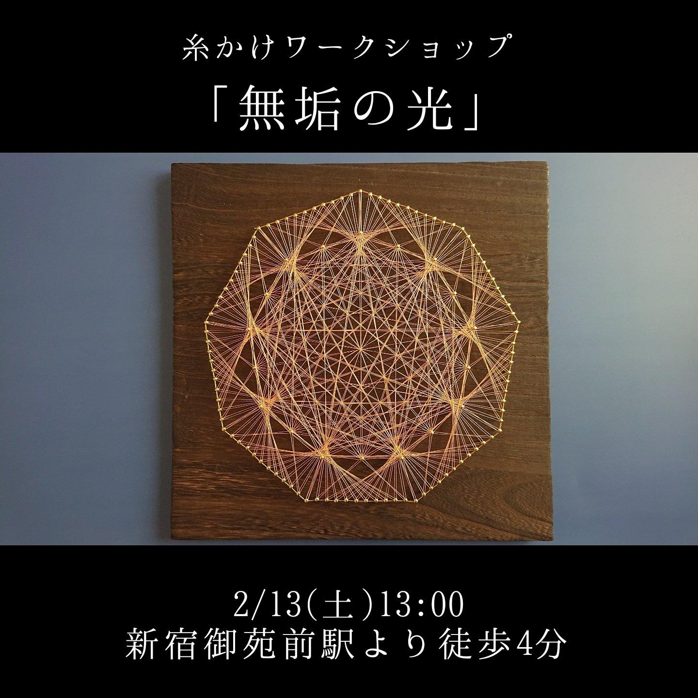 糸かけWS「無垢の光」2/13(土)13:00新宿御苑のイメージその1