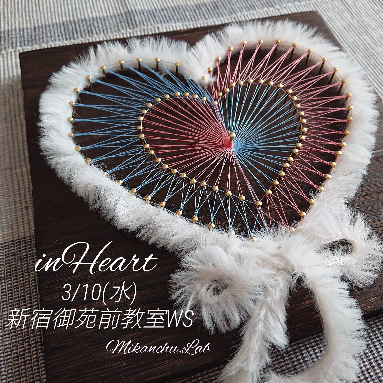 糸かけWS「inHeart」3/10(水)13:00新宿御苑のイメージその1