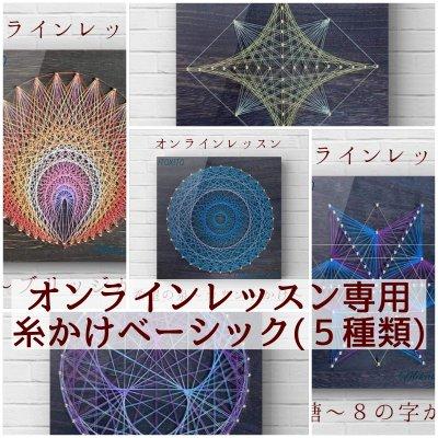糸かけベーシックオンラインレッスン(5種類)