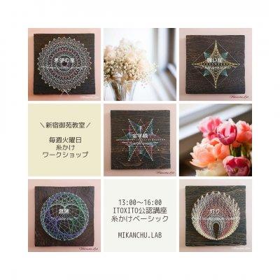 糸かけワークショップ☆毎週火曜日13:00〜新宿御苑教室