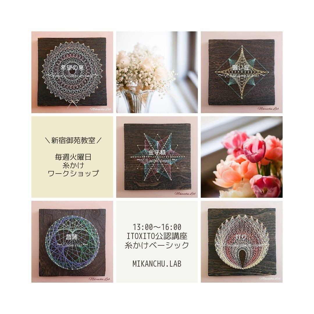 糸かけワークショップ☆13:00〜新宿御苑教室のイメージその1