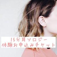 【10月20日(土)開催】15分耳ソロジー体験お申し込みチケット