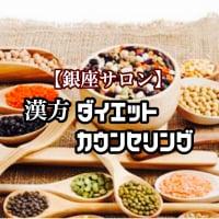 【銀座サロン】漢方ダイエットカウンセリングチケット