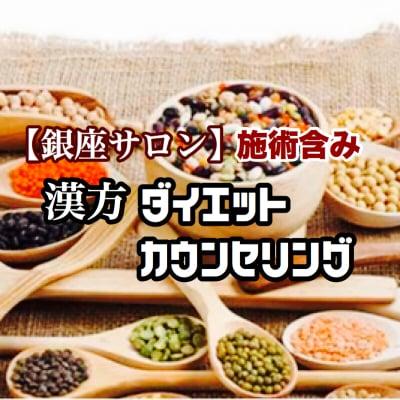 【銀座サロン】☆施術60分含み☆漢方ダイエットカウンセリングチケット※9月より受付開始