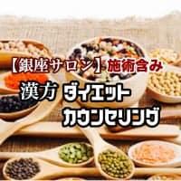 【銀座サロン】☆施術90分含み☆漢方ダイエットカウンセリングチケット