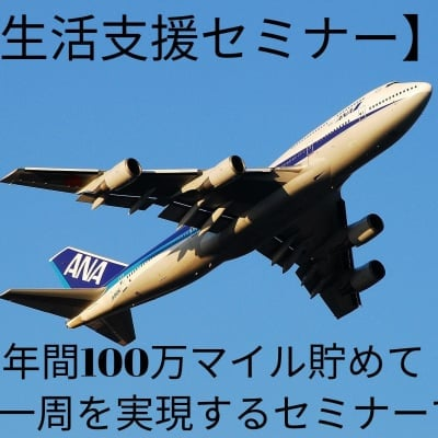 西新宿の会様限定【生活支援セミナー】ここでしか聞けないマイル貯金セミナー