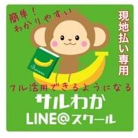 スマホで簡単!楽ラク集客LINE@フル活用勉強会