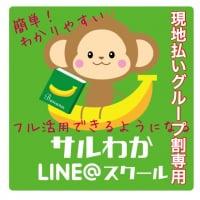 スマホで簡単!楽ラク集客LINE@フル活用勉強会(グループ割用)