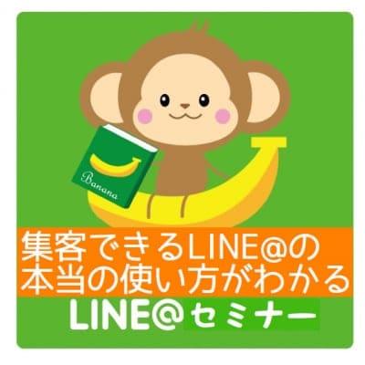 大人気!スマホで簡単!新春LINE@楽ラク集客セミナー
