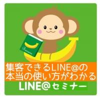 大人気!スマホで簡単!LINE@楽ラク集客セミナー