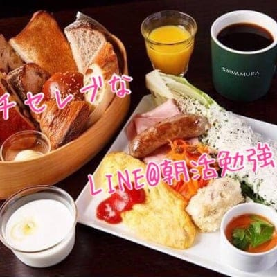 12月19日(水)スマホで簡単!楽ラク集客LINE@朝活勉強会@広尾東京