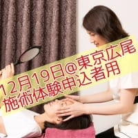【12月19日東京体験会申込者用】CA小顔整体事...