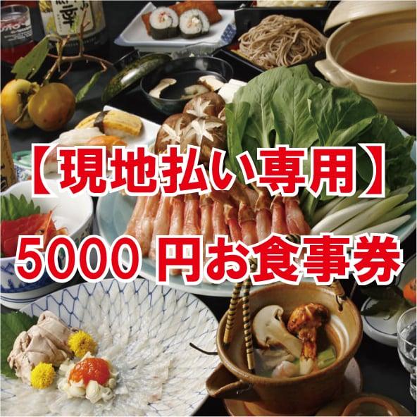 【現地払い専用】5000円 お食事券のイメージその1