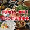 【現地払い専用】5000円 お食事券
