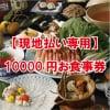 【現地払い専用】10000円 お食事券