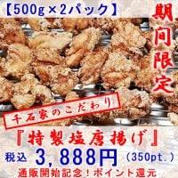 高ポイント【500g×2パック】鳥の唐揚げ『特製塩味』