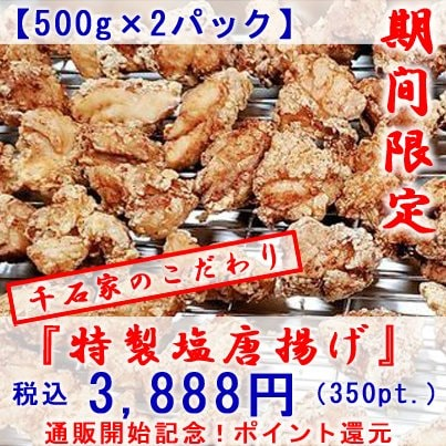【現地払い・テイクアウト専用】【500g×2パック】鳥の唐揚げ『特製塩味』チケットのイメージその6