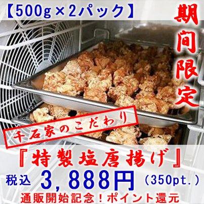 【現地払い・テイクアウト専用】【500g×2パック】鳥の唐揚げ『特製塩味』チケットのイメージその1