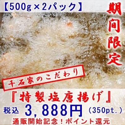 【現地払い・テイクアウト専用】【500g×2パック】鳥の唐揚げ『特製塩味』チケットのイメージその2