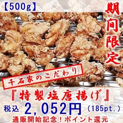 【現地払い・テイクアウト専用】【500g】鳥の唐揚げ『特製塩味』チケットのイメージその1