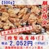 【現地払い・テイクアウト専用】【500g】鳥の唐揚げ『特製塩味』チケット