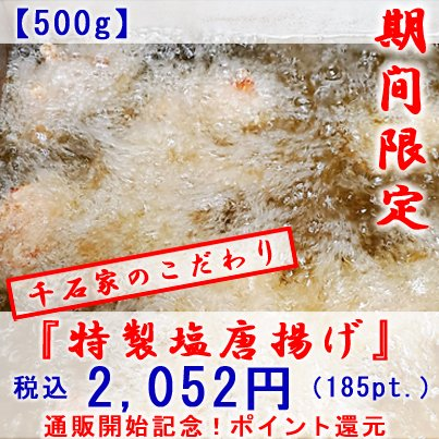 【現地払い・テイクアウト専用】【500g】鳥の唐揚げ『特製塩味』チケットのイメージその2