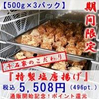 高ポイント【500g×3パック】鳥の唐揚げ『特製塩味』