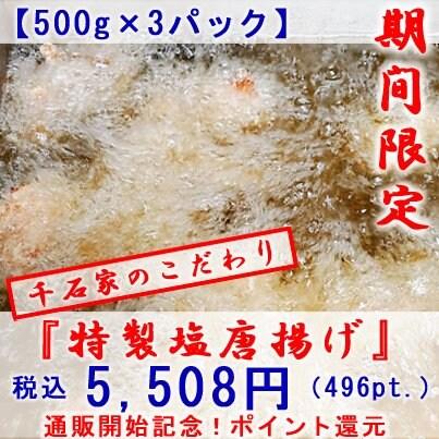 【現地払い・テイクアウト専用】【500g×3パック】鳥の唐揚げ『特製塩味』チケットのイメージその2