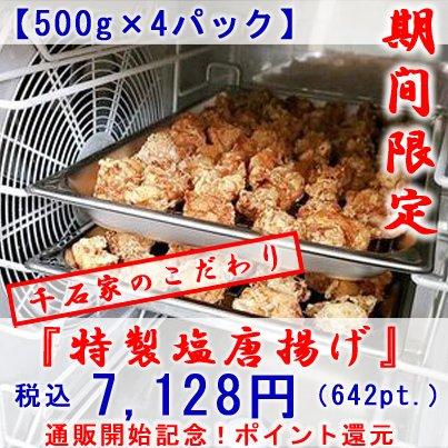 【現地払い・テイクアウト専用】【500g×4パック】鳥の唐揚げ『特製塩味』チケットのイメージその6