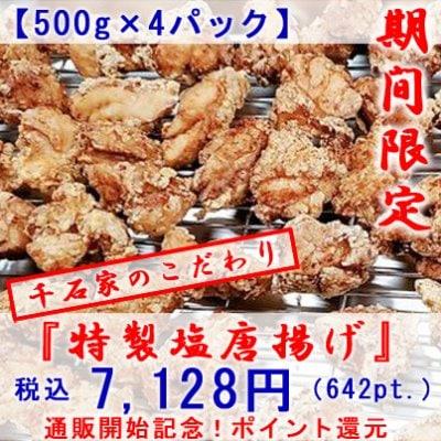 高ポイント【500g×4パック】鳥の唐揚げ『特製塩味』