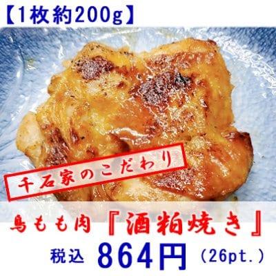 【1枚約200g前後】鳥もも肉『酒粕焼き』