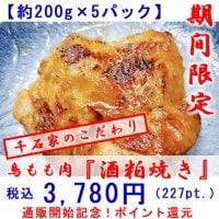 高ポイント【1枚約200g前後】×5パック 鳥もも肉『酒粕焼き』