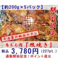 高ポイント【1枚約200g】×5パック 千石家秘伝!鳥もも肉『照焼き』