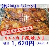 高ポイント【1枚約200g】×2パック 千石家秘伝!鳥もも肉『照焼き』