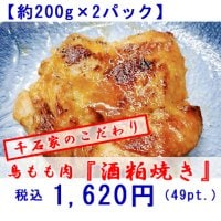 高ポイント【1枚約200g前後】×2パック 鳥もも肉『酒粕焼き』