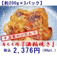 高ポイント【1枚約200g前後】×3パック 鳥もも肉『酒粕焼き』