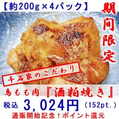 高ポイント【1枚約200g前後】×4パック 鳥もも肉『酒粕焼き』