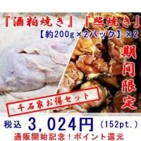 【現地払い・テイクアウト専用】鳥もも肉『酒粕焼き』【200g×2】千石家秘伝!『照焼き』【200g×2】チケット