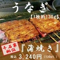 【1枚約130g】千石家秘伝!『うなぎ蒲焼』