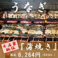 【1枚約130g × 2】千石家秘伝!『うなぎ蒲焼』