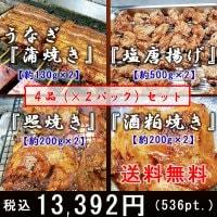 【4品×2パック】『うなぎ蒲焼』【約130g×2】『特製塩唐揚げ』【500g×2】『酒粕焼き』【約200g×2】『照焼き』【約200g×2】