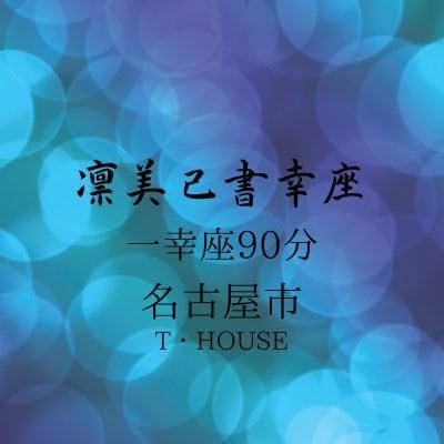名古屋市 凛美己場幸座【T・HOUSE】
