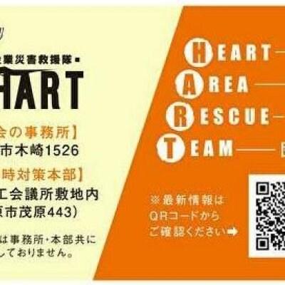 賛助会員年会費|茂原ボランティア【企業災害救援隊・HART】