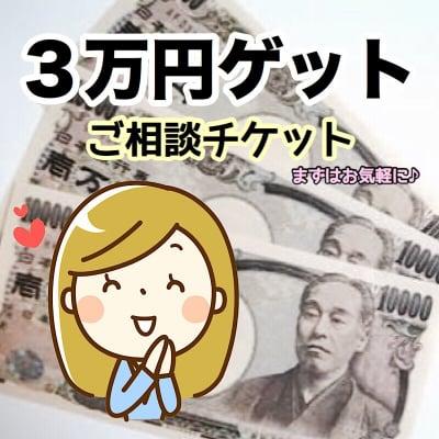 3万円ゲットご相談チケット【FX・バイナリー】