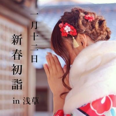 着物で新春初詣 in浅草チケット※ 15名さま限定※